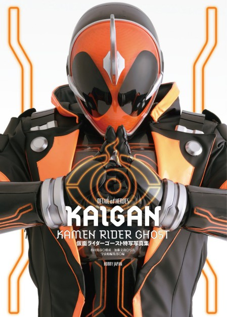 仮面ライダーゴースト 特写写真集 KAIGAN(DETAIL of HEROES)