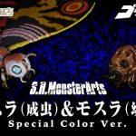ゴジラVSモスラ『S.H.MonsterArts モスラ(成虫)&モスラ(幼虫)Special Color Ver.』魂ウェブ商店8月発送!