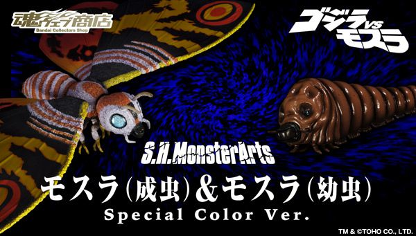 S.H.MonsterArts モスラ(成虫)&モスラ(幼虫)Special Color Ver.
