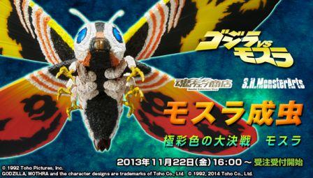 S.H.MonsterArts モスラ(成虫)&モスラ(幼虫)Special Color Ver.<