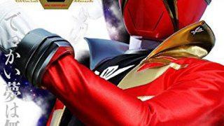 スーパー戦隊Official Mook 21世紀『海賊戦隊ゴーカイジャー』4/10発売!小澤亮太さんインタビューや全レジェンドほか詳細