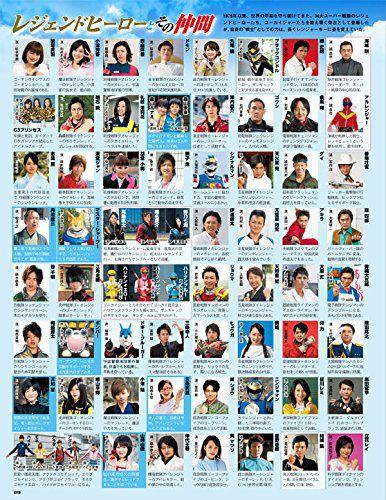 スーパー戦隊Official Mook 21世紀(11) 海賊戦隊ゴーカイジャー