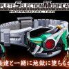 仮面ライダーカブト『CSM ホッパーゼクター』が受注開始!クロックアップを搭載!地獄兄弟の名セリフ90種以上収録!