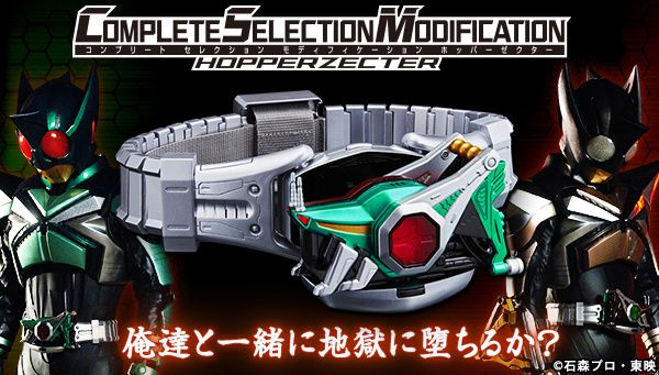 COMPLETE SELECTION MODIFICATION HOPPERZECTER(CSMホッパーゼクター)