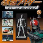 3/28発売『仮面ライダーフィギュアコレクション(3)』は仮面ライダーBLACK RX!