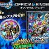 仮面ライダーエグゼイド『仮面ライダーブットバソウル』バインダー02とブースターパック02が3月25日発売!
