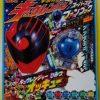 宇宙戦隊キュウレンジャー『オオカミキュータマ』が3月10日発売「スーパーてれびくん」の付録に!超限定クリスタルキラVer.