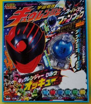 SUPERてれびくん×宇宙戦隊キュウレンジャースーパースターファンブック 2017年4月