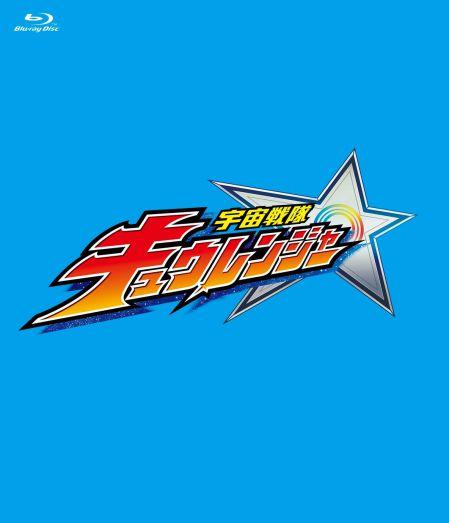 宇宙戦隊キュウレンジャー Blu-ray COLLECTION 1