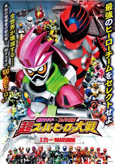 『仮面ライダー×スーパー戦隊 超スーパーヒーロー大戦』主題歌