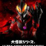 『大怪獣シリーズ ULTRA NEW GENERATION ウルトラマンベリアル 発光Ver.』が受注開始!目とカラータイマーが光る!