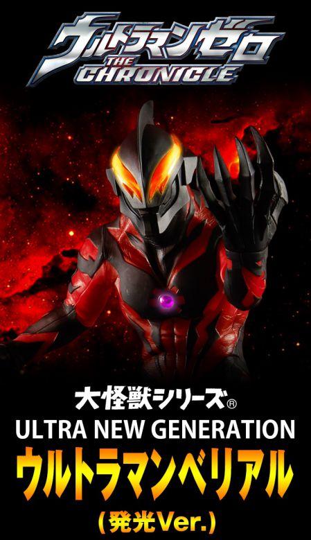 大怪獣シリーズ ULTRA NEW GENERATION ウルトラマンベリアル 発光Ver.