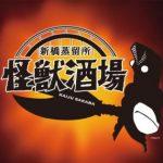 『怪獣酒場』次なる営業拠点は東京・新橋!『怪獣酒場 新橋蒸留所』5月下旬開店!