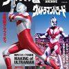『ウルトラマンG』『ウルトラマンパワード』のエンターテインメントアーカイブ(NEKO MOOK)が3月24日発売!