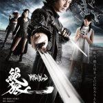 『絶狼(ZERO)-DRAGON BLOOD-』Blu-ray&DVDが7月5日発売!魔戒指南やメイキング映像特典、サントラCDなども封入!