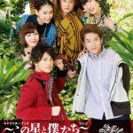 動物戦隊ジュウオウジャー『キャラクターブック VOL.2 ~この星と僕たち~』の可愛い表紙と裏表紙が公開!