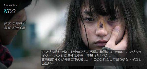 仮面ライダーアマゾンズ シーズン2 Episode1「NEO」
