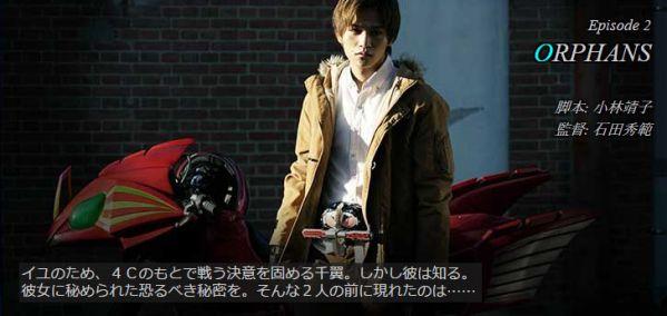『仮面ライダーアマゾンズ シーズン2』Episode.2「ORPHANS」予告