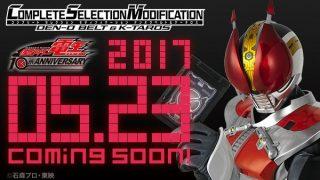 CSM第16弾『仮面ライダー電王』CSM デンオウベルト&ケータロスの内容!サイズや遊びの仕様。CS版を遥かに凌駕!