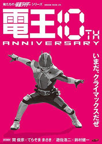 『仮面ライダー電王』10周年記念ムック本の表紙も公開