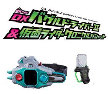 変身ベルト DXバグルドライバーⅡ&仮面ライダークロニクルガシャット