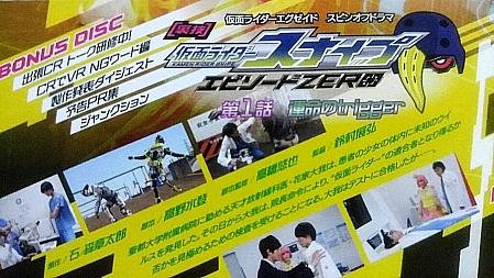 4月12日発売:仮面ライダーエグゼイド Blu-ray COLLECTION 1
