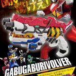 獣電戦隊キョウリュウジャーブレイブ『ガブガブリボルバー』と『ガブガブリカリバーセット』が5月19日予約開始!