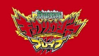 『獣電戦隊キョウリュウジャーブレイブ』DVDが7月12日発売!全12話サブタイトル判明!日本版+韓国版+映像特典も