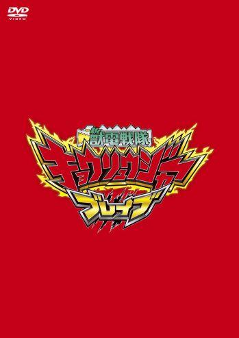 『獣電戦隊キョウリュウジャーブレイブ』DVDが7月12日発売!