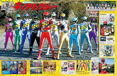 スーパー戦隊Official Mook 21世紀(13) 獣電戦隊キョウリュウジャー