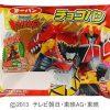 「獣電戦隊キョウリュウジャー」キャラクターパンが5月1日より新発売!「貼ってはがせるプラペタシール」付き