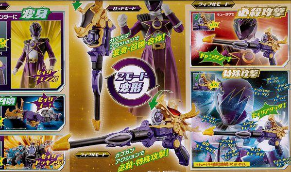 宇宙戦隊キュウレンジャー ガブガブ変身銃 DXリュウツエーダー
