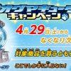 宇宙戦隊キュウレンジャー『オオグマキュータマ』キャンペーン4月29日スタート!対象商品購入でもらえる