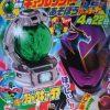 『宇宙戦隊キュウレンジャーとあそぼう!超☆ラッキー』が4月22日発売!特別付録は「クジャクキュータマ」!
