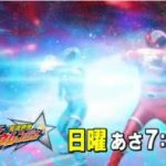宇宙戦隊キュウレンジャー 第10話の新予告でコグマスカイブルーが超デカくなった!オリオン号が太陽に衝突!?