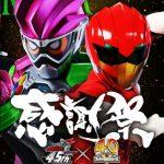 『45×40 感謝祭 Anniversary LIVE & SHOW』DVDが5月10日発売!仮面ライダーDAY・スーパー戦隊DAYパッケージ公開!