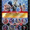 『ウルトラマンショップオリジナル缶バッチ』プレゼントキャンペーン!ウルトラマンショップ&怪獣デパート限定で4月20日から。