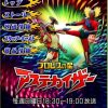 TOKYO MX 4月からの円谷劇場は『プロレスの星 アステカイザー』!
