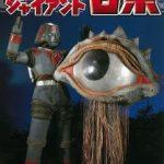 ジャイアントロボ、キャプテンウルトラ、ロボット刑事、イナズマン、大鉄人17ほか東映特撮作品DVDが廉価版で7/12発売!