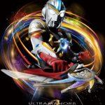 『劇場版ウルトラマンオーブ 絆の力、おかりします!』Blu-ray&DVD7月28日発売!メイキングほか収録のメモリアルBOXも