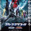 『スペース・スクワッド』ソングコレクションとOSTが6/14発売!串田アキラ&YOFFY、ガールズスクワッド、関連曲超豪華!