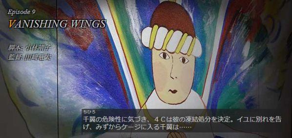 仮面ライダーアマゾンズ シーズン2 Episode9「VANISHING WINGS」予告