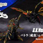 ゴジラVSモスラ『S.H.MonsterArts バトラ(成虫)&バトラ(幼虫) Special Color Ver.』が魂ウェブ商店5/19受注開始!