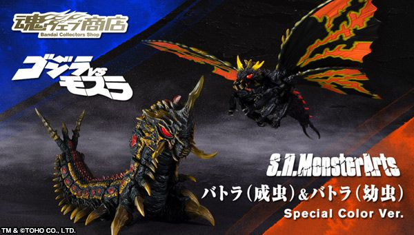 S.H.MonsterArts バトラ(成虫)&バトラ(幼虫) Special Color Ver.