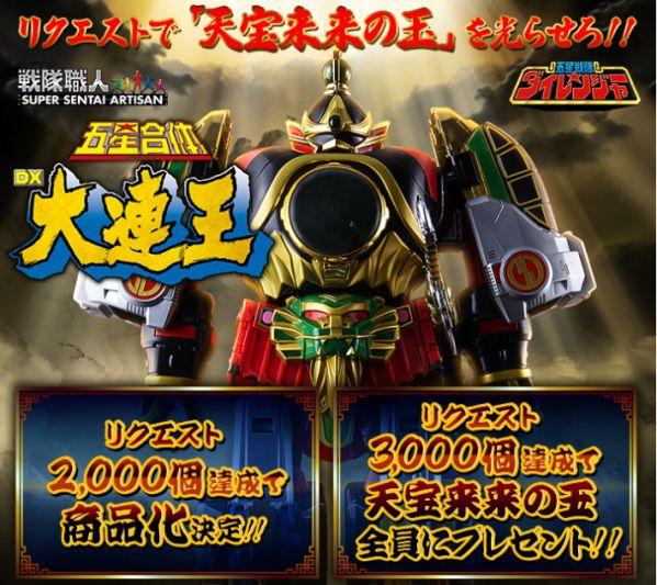 五星戦隊ダイレンジャー『五星合体 DX大連王』リクエスト販売