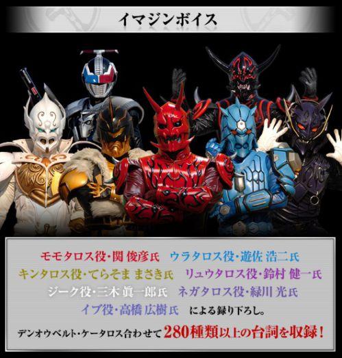 仮面ライダー電王『CSMデンオウベルト&ケータロス』