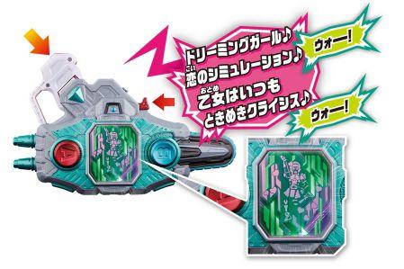 仮面ライダーエグゼイド『DXときめきクライシスガシャット』