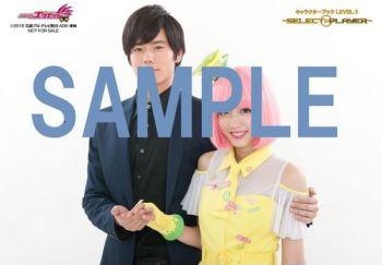 仮面ライダーエグゼイド キャラクターブック LEVEL.1 ~SELECT→PLAYER~