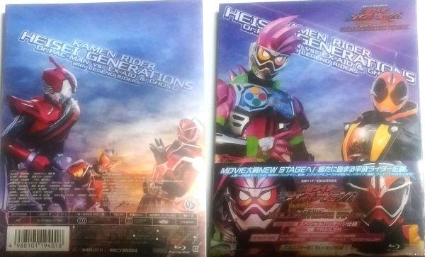『仮面ライダーエグゼイド』パラド誕生の瞬間を『平成ジェネレーションズ』でも甲斐翔真さんが演じてる!Blu-rayでチェック