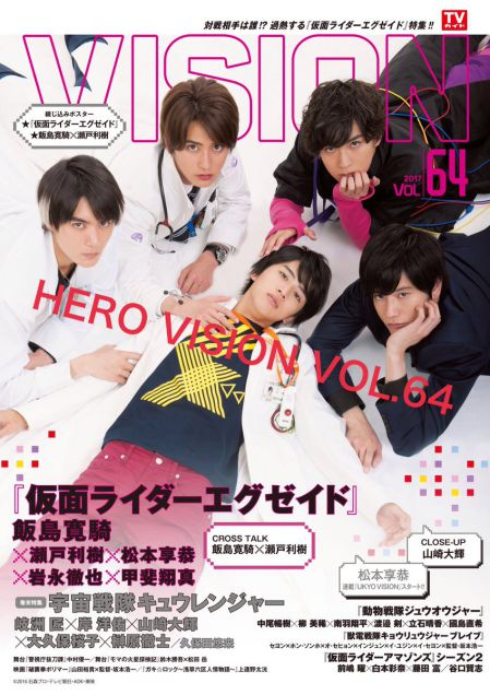 『HERO VISION 64』 表紙『仮面ライダーエグゼイド』